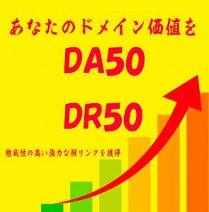 dadr50