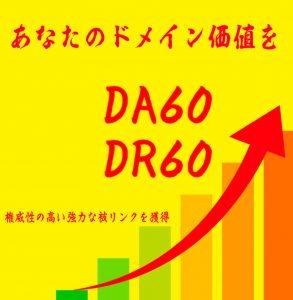 dadr60