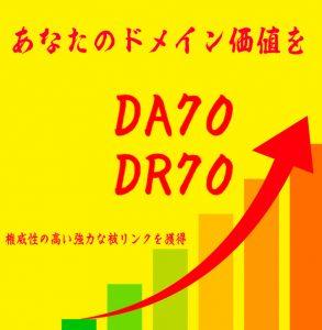 dadr70